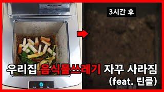 음식물쓰레기 초간단 처리방법