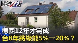 德國12年才完成「不可能任務」 台灣8年內就可將綠能5%→20%!? 關鍵時刻20170815-2 黃世聰 王瑞德