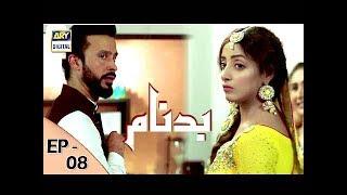Badnaam Episode 08 - 8th October 2017 - ARY Digital Drama