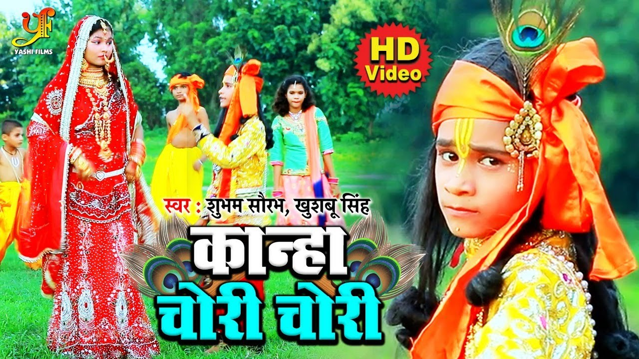 #Video - कान्हा चोरी चोरी | Shubham Saurabh & Khushboo Singh का सुपरहिट कृष्ण जन्ममठमि भजन 2020