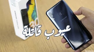 مراجعة سامسونج جالكسي A30 | عيوب قاتلة قد تجعلك تعيد تفكيرك | Samsung Galaxy A30 Review