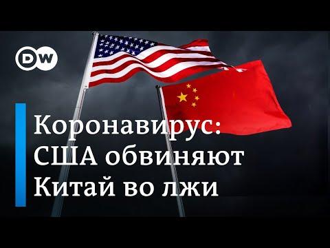 Ложь о коронавирусе: обманывал ли Китай мировое сообщество и что знают США? DW Новости (04.05.2020)