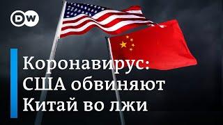 Ложь о коронавирусе обманывал ли Китай мировое сообщество и что знают США DW Новости 04 05 2020