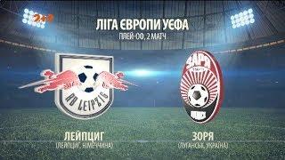 РБ Лейпциг – Заря – 3:2. Обзор матча