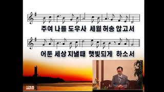 벤살렘 연합감리교회 한어회중 실시간 온라인 예배 9/13