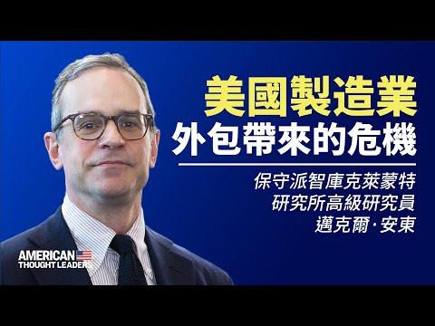思想领袖|安东:美国制造业外包带来的危机(图/视频)
