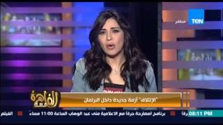 """مساء القاهرة - كلمة """"الإئتلاف"""" تثير ازمة بالبرلمان والنائب هيثم الحريري """"هناك انقلاب لــ دعم مصر"""""""