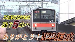武蔵野線205系M22編成 運用離脱しました。