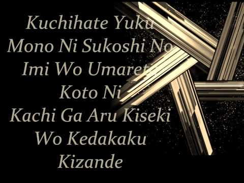 Haitoku No Hana Lyrics  Yousei Teikoku
