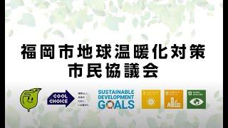 福岡市地球温暖化対策市民協議会 活動紹介