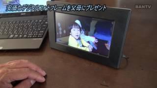 安価なデジタルフォトフレームを父母にプレゼント【グリーンハウスGH-DF7X】