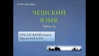 Урок чешского 23: Предложный падеж + Предлоги В, НА (АСМР)