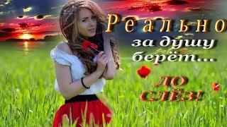 РЕАЛЬНО ЗА ДУШУ БЕРЕТ ДО СЛЁЗ! ПОСЛУШАЙТЕ! КРАСИВАЯ ПЕСНЯ О ЛЮБВИ!