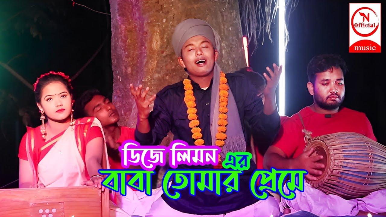 বাবা তোমার প্রেম এ | Baba Tomar Dorbare | বাবা তোমার দরবারে সব পাগলের খেলা | New Song 2020