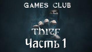 Прохождение игры Thief (PS4) часть 1 - Максимальная сложность