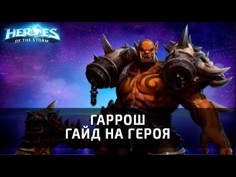 видео: ГАРРОШ - гайд на героя по heroes of the storm