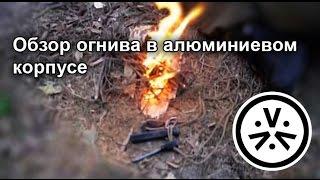 ✔ Обзор огнива в алюминиевом корпусе