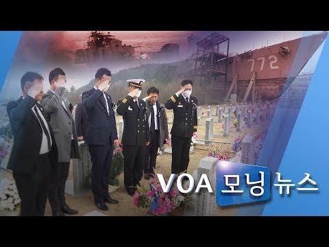[VOA 모닝뉴스] 2020년 3월 28일