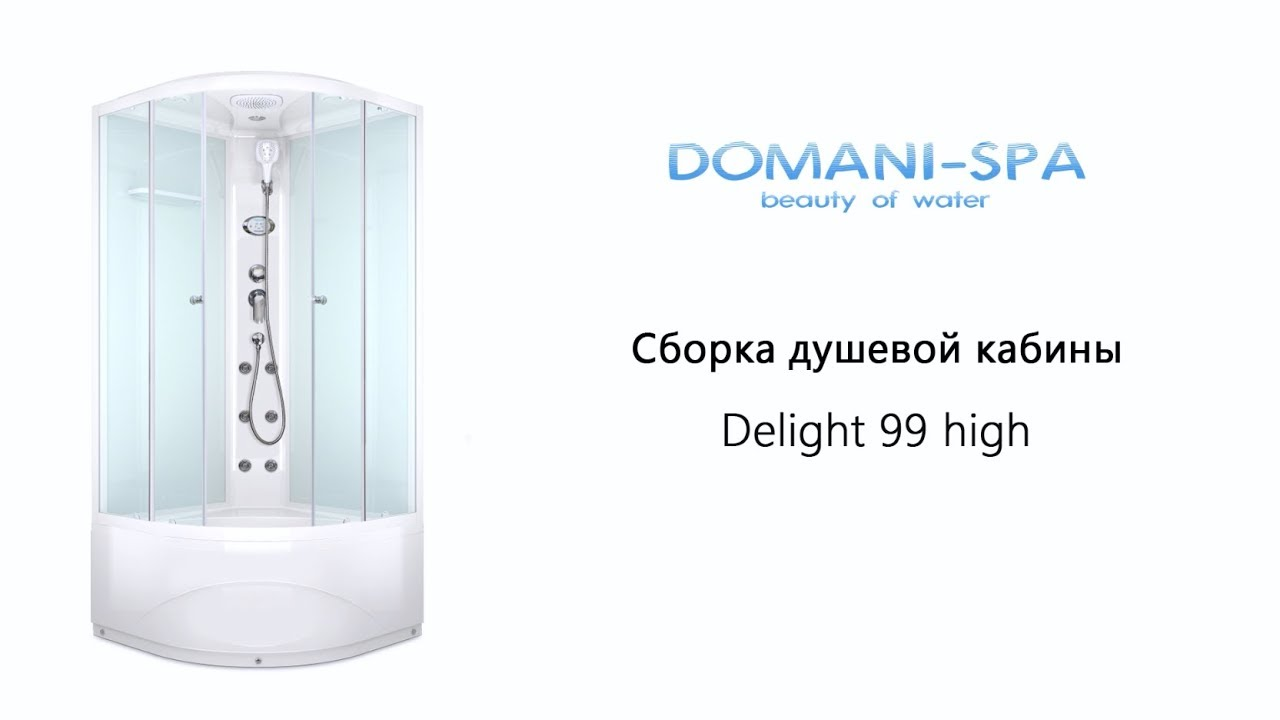 60d43dde1ad5 Душевая кабина Domani-Spa Delight 99 high с гидромассажем черные стенки  прозрачные стекла купить по цене 30112 руб. в Москве с доставкой и  установкой