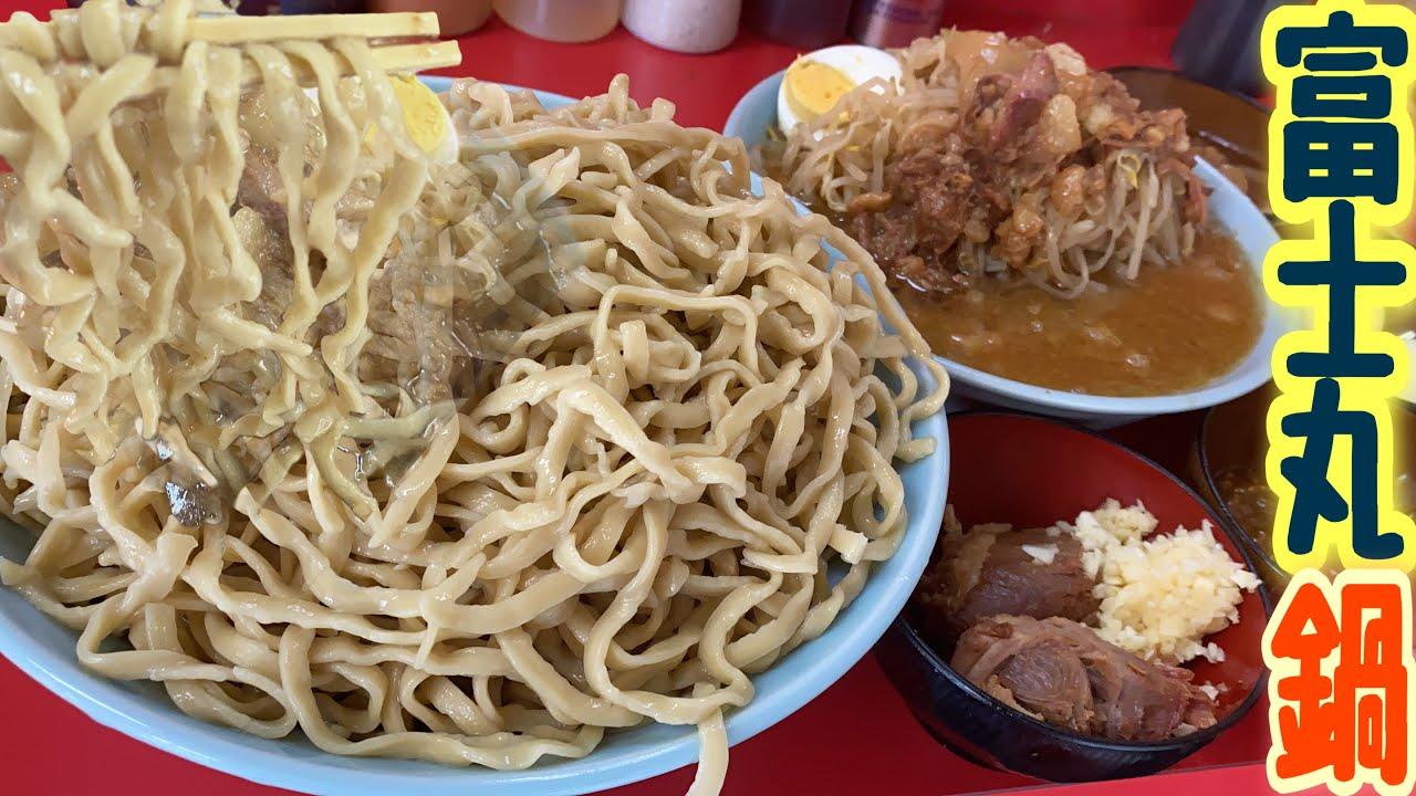 【大食い】ラーメン富士丸の鍋【二郎系】つけ麺 大胃王