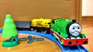 Repeat youtube video トーマス プラレール パーシー TS-06 THOMAS & FRIENDS Percy