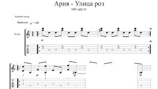 Ария - Улица роз - ноты для гитары табы аранжировка