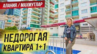 Недвижимость в Турции у моря. Купить квартиру в Алании недорого. Квартира в Махмутларе. Алания 2020
