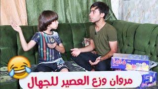 تحشيش مروان اخوي وزع العصير مالتي للجهال | كرار الساعدي
