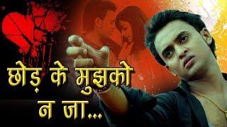 छोड़ के मुझको न जा - सबसे दर्द भरा गीत | Chhod Ke Mujhko Na jaa | Superhit Hindi Sad Song