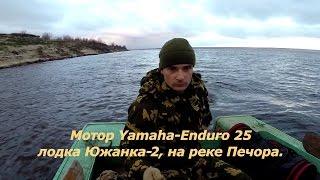 Мотор Yamaha-Enduro-25, лодка Южанка-2 на реке Печора.(Мотор Yamaha-Enduro-25 уже около 10 лет служит нашей семье, причем не стоит в гараже а постоянно работает, пречем..., 2015-10-10T12:37:03.000Z)