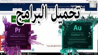 How to Download Adobe Premiere CC & Adobe Audition