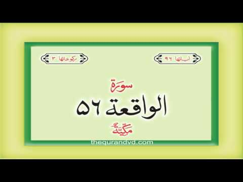 56. Surah Al Waqiah with audio Urdu Hindi translation Qari Syed Sadaqat Ali