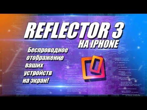 REFLECTOR 3 - УСТАНОВКА И ВЗЛОМ