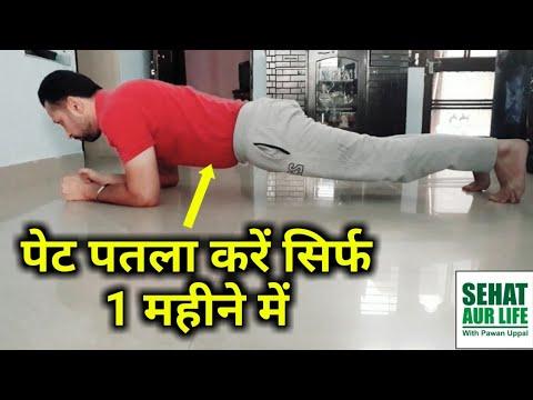सिर्फ 1 महीने में मोटी तोंद कम करके पतली कमर पाएं इन आसान कसरतों के द्वारा Fast Weight Loss At Home
