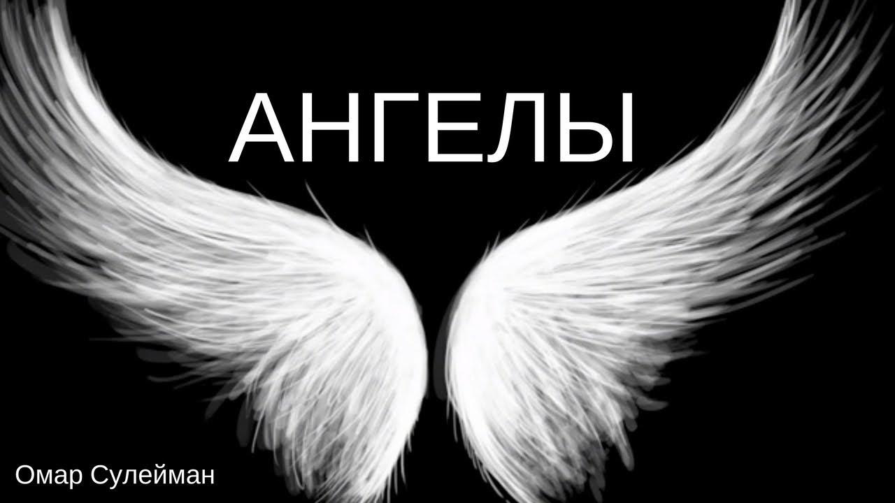 Начало и Конец [22] Ангелы | Омар Сулейман