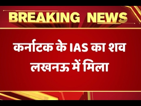 IAS officer Anurag Tiwari found dead near Hazratganj's Meerabai Guest House in Lucknow