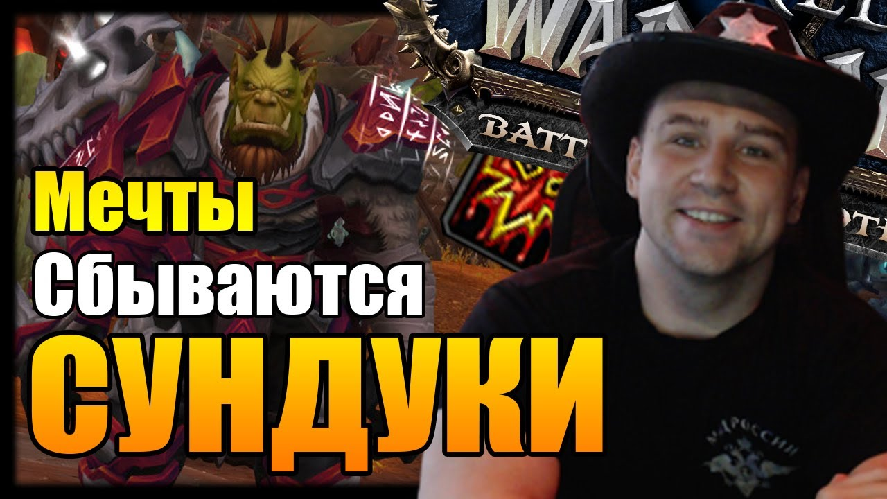 НЕДЕЛЬНЫЕ СУНДУКИ БФА | ЛУЧШИЕ ВЕЩИ | World of Warcraft Battle for Azeroth Patch 8.3
