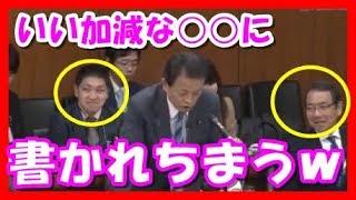 麻生太郎財務大臣が肖像の二万円札をつくる?議員も官僚も爆笑!日本銀行券の在り方について《国会中継 面白》【THE政治NEWS】