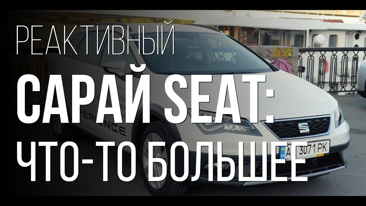 Частные объявления о продаже seat leon в россии на drom. Ru.