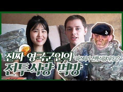 국제커플 🎬 진짜 영국군인의 한국🇰🇷 VS 영국🇬🇧 전투식량 먹방,리뷰!