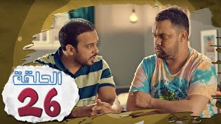 L'coloc Episode 26 _ لكولوك الحلقة 26
