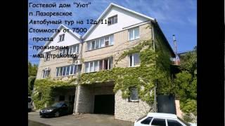 Автобусные туры на Черное море с туристической компанией