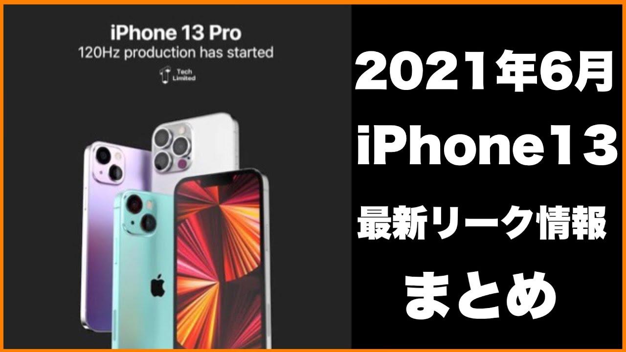 2021年6月iPhone13最新リーク情報まとめ!!詳細はいかに!?