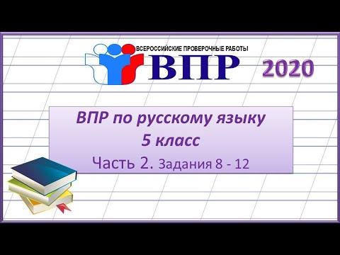 ВПР по русскому языку 5 класс 2020 часть 2 задания 8 -12