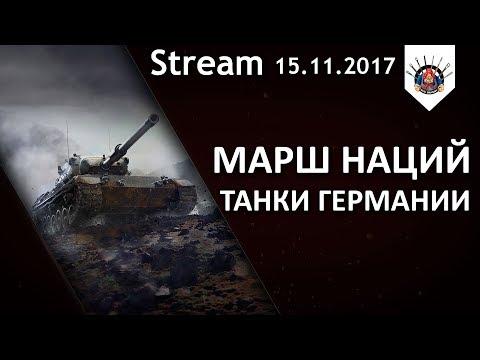 ХОЧУ В ТОП-10 - МАРШ НАЦИЙ   MAUS, E 50 M, Leopard 1, Pz.Kpfw VII