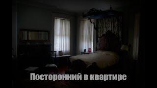 Истории на ночь-Посторонний в квартире