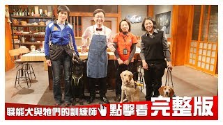 【完整版】職能犬與牠們的訓練師  20190116【賴巧釋、Jedi、陳雅芳、Sherry、邵秀蘭、Asko】