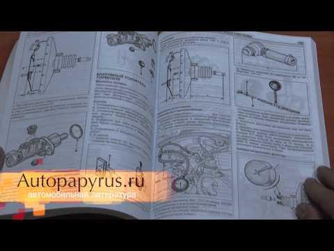 Книга по ремонту Renault Duster с 2015из YouTube · Длительность: 1 мин37 с
