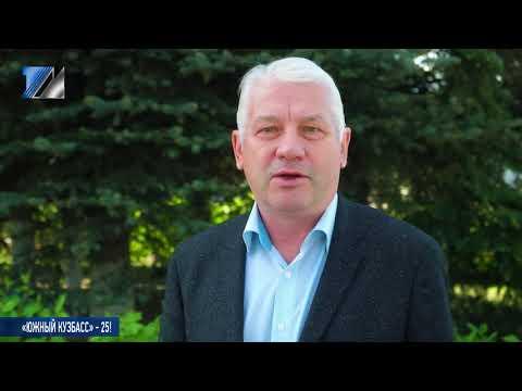 Четверть века празднует угольная компания «Южный Кузбасс»