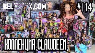 видео кукла клодин вульф